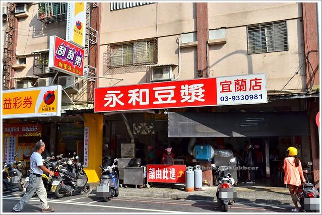 永和豆漿宜蘭店010-DSC_9853