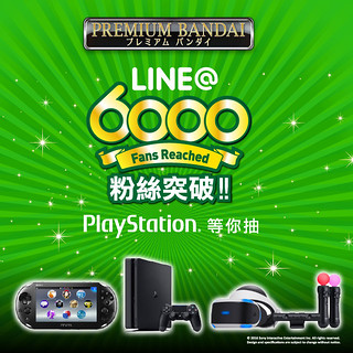 抽PS4 與PS VR!PREMIUM BANDAI Taiwan LINE@6000粉絲突破慶祝活動