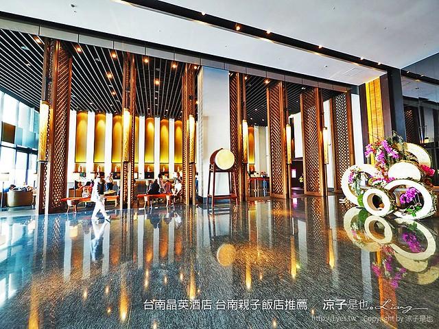 台南晶英酒店 台南親子飯店推薦 65