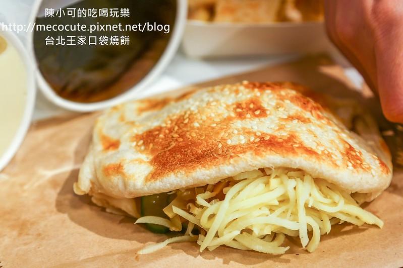 Pocket Wang 王家口袋燒餅