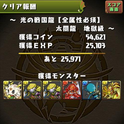 vs_hideyoshi_result_140616