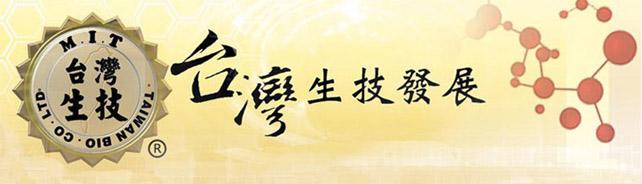 生技公司,保健食品,美容保養,台灣生技