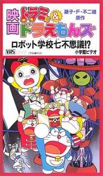 Dorami & Doraemons: Robot School&#39s Seven Mysteries - Dorami & Doraemons: Bảy bí ẩn trường học Robot | Dorami & Doraemons: Robot Gakkou Nanafushigi