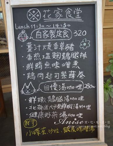 花家食堂_002.jpg