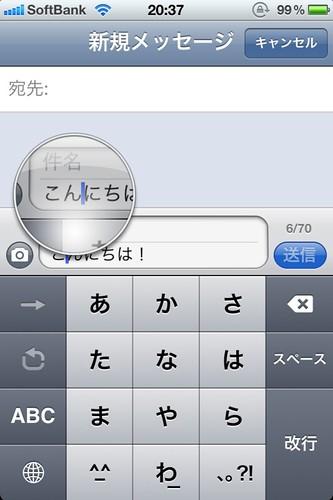 iPhoneの拡大鏡
