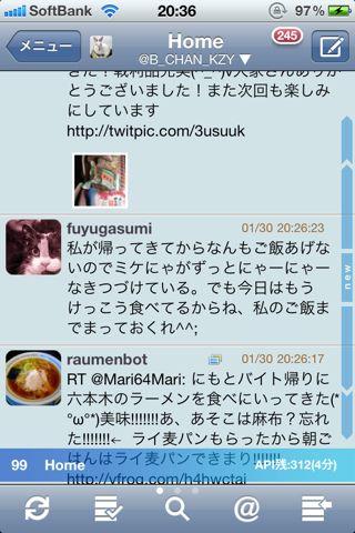 Twitterホーム画面