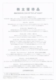 日本製紙(3863)株主優待 2014