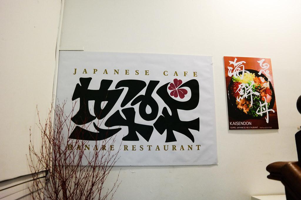 Hanare: Sign Board