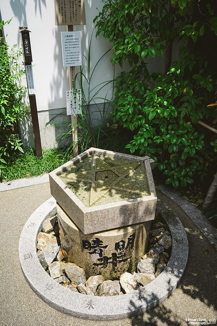 2014_Summer_SanyoArea_Japan_CH1_EP2-8
