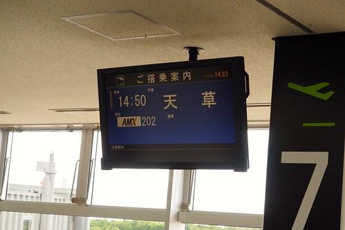 同じ飛行機ですが...熊本から天草行きに乗り換え