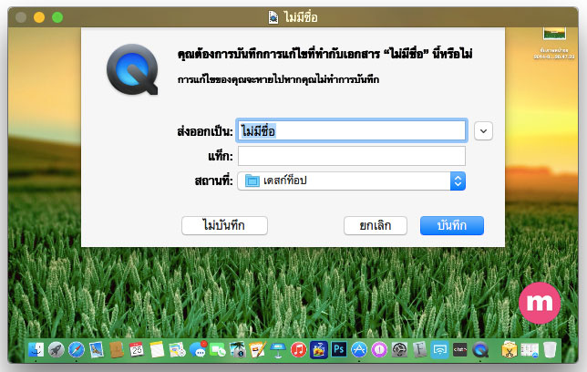 mac screen record