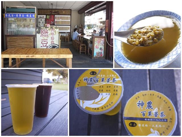 台東美食飲料幸福綠豆湯神農百草老店page