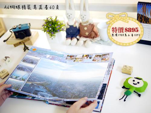 STORY365相片書-A4蝴蝶精裝寫真書40頁