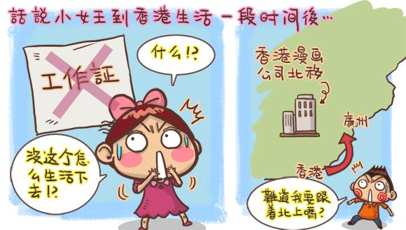 香港人在台灣水瓶女王1