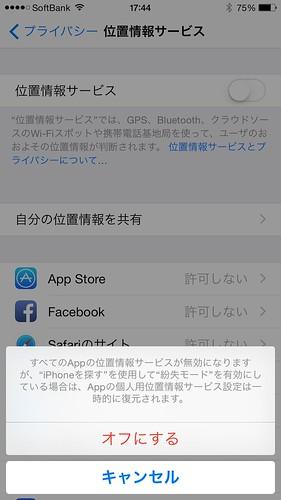 iPhone6 位置情報 設定