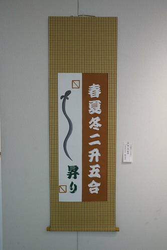 日本手拭「商い益々繁盛」