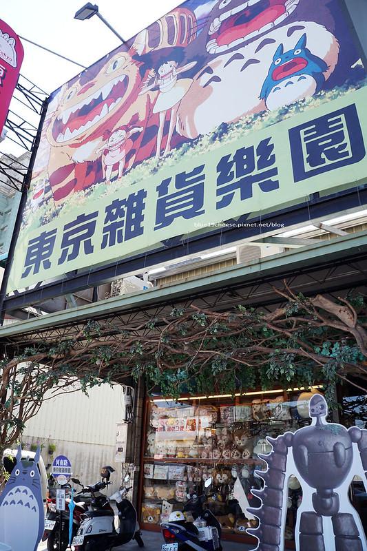 18885157552 d291766939 c - 【台中西屯】東京雜貨樂園.2F龍貓咖啡館-被龍貓包圍的幸福裝潢.喝杯龍貓咖啡.親子咖啡館餐廳.逛逛史努比kitty布丁狗多拉ㄟ夢米奇拉拉熊蛋黃哥老皮的生活精品雜貨玩具