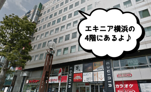 musee11-yokohamanishiguchi