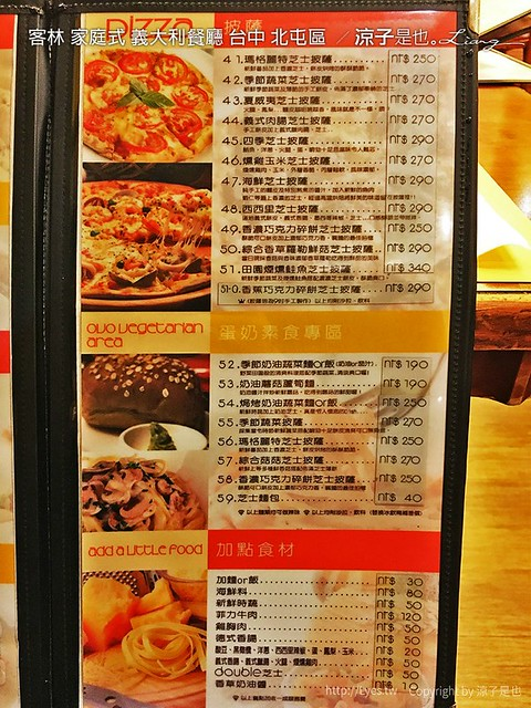 客林 家庭式 義大利餐廳 台中 北屯區  54
