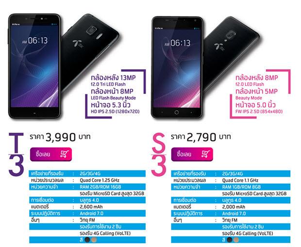 Dtac Phone 4G S3 T3 X3 04
