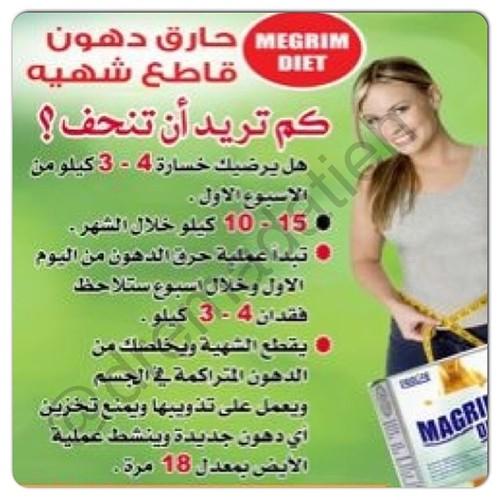 تحت اشراف    الصيدلي عماد عطية  نقدم لكم كبسولات الماجريم دايت الاكثر انتشارا ومبيعا في لبنان ودول الشام   تحتوي على 30 كبسولة   #e3lan_q8ty #q8girls #kuwaitphoto #q8insta #instagramq8 #q8pic #q8yatcom #kuw #كويتيه #kuwaitcity تنحيف #تخسيس #كويتيات#  #الص