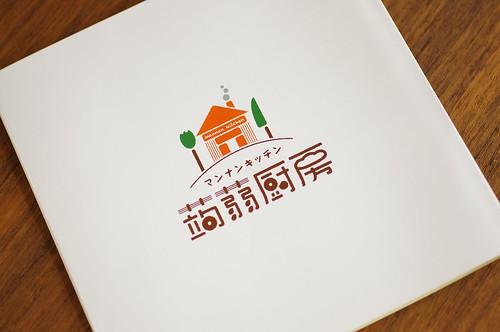蒟蒻厨房(マンナンキッチン)