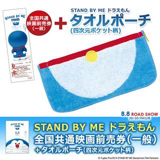 史上最催淚!STAND BY ME 哆啦A夢套票推薦!
