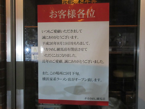 チカラめし練馬店