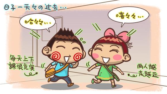 名古屋愛情故事1