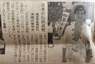 京都新聞 1994年7月18日号