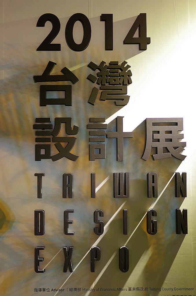 設計開門-2014台灣設計展