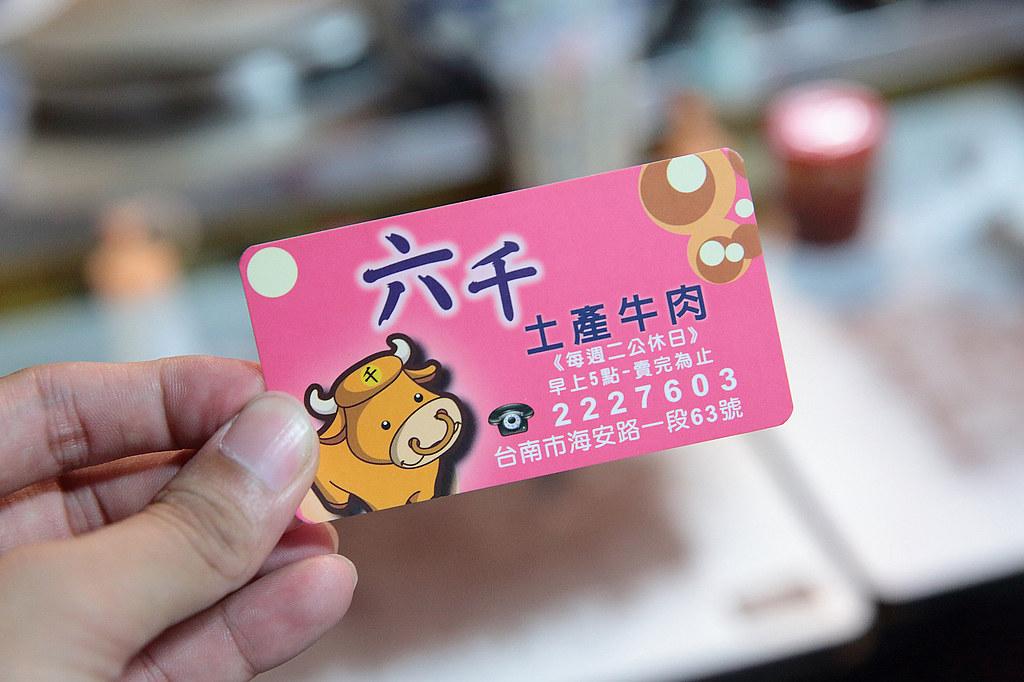 20140811-1台南-六千本產牛肉 (13)