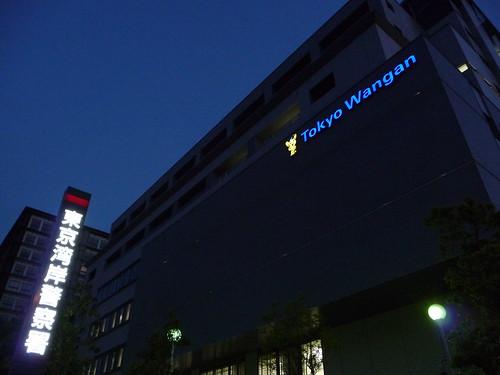 Tokyo Wangan Police Station