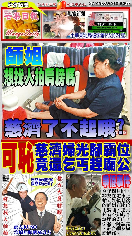 140821芒果日報--社會新聞--慈濟婦光腳霸位,竟還乞丐趕廟公