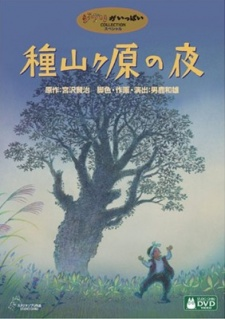 Xem phim Taneyamagahara no Yoru - Night of Taneyamagahara Vietsub