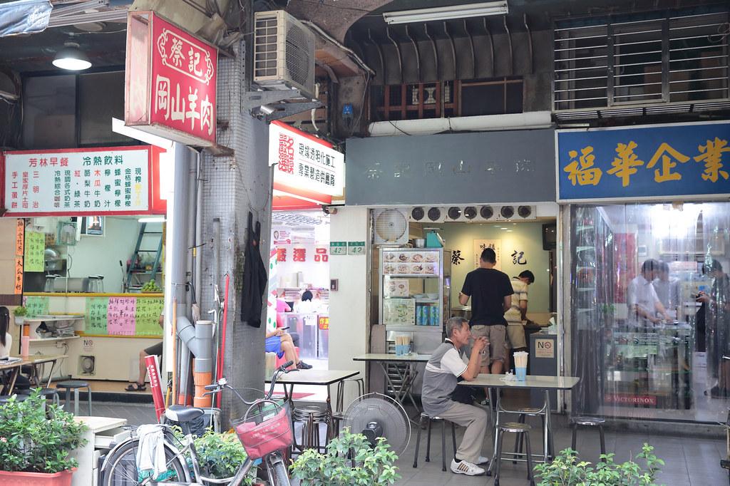 20140911-2大同-蔡記岡山羊肉 (1)