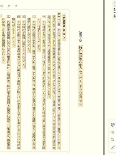 chikuzyokaisetsu-app-14