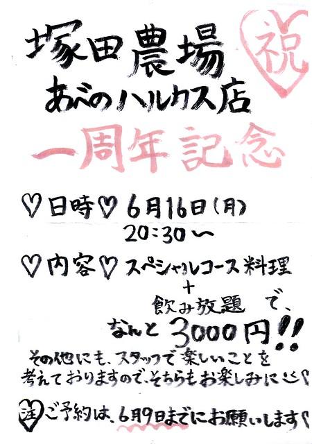 Asai's check No.1029 – 今晩は、あべのハルカスに入ってる塚田農場に行ってくるよ!