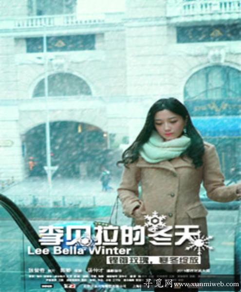 李贝拉的冬天电影
