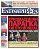eleftheriora_sport4