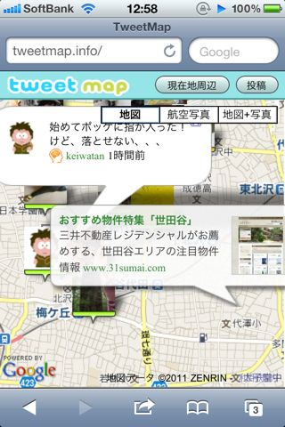 Twitter Map iPhone