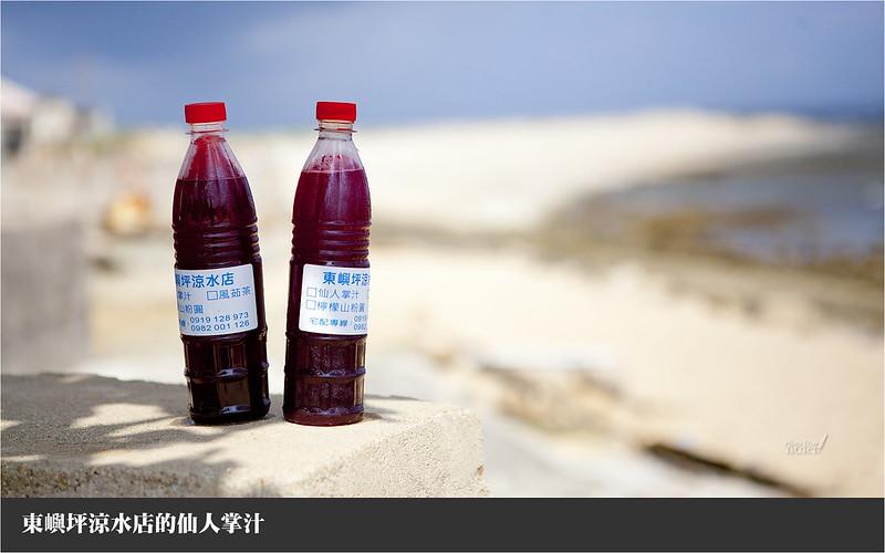 東嶼坪涼水店的仙人掌汁