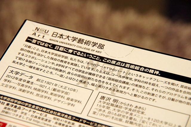 famima.com_日本大学 藝術学部 日藝カレー_004