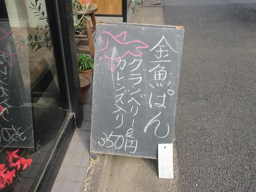 ヴィエイユ(江古田)
