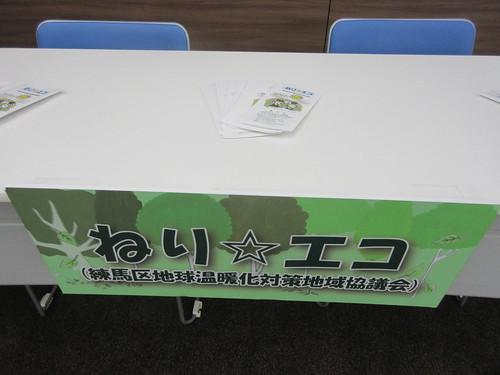 練馬TV(練馬)
