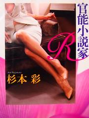 「官能小説家R」:杉本彩