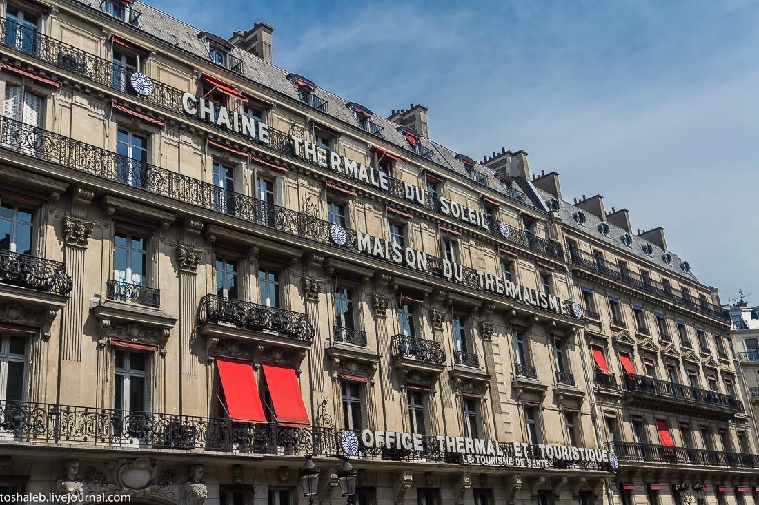 Париж_3-53