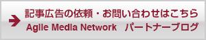 アジャイルメディアネットワーク パートナーブログ
