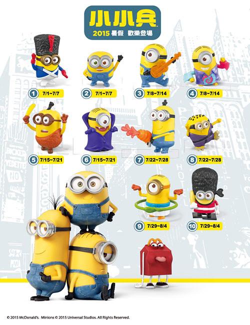 麥當勞 《歡樂兒童餐》 玩具贈品 【黃色小小兵】又來了啊!!!