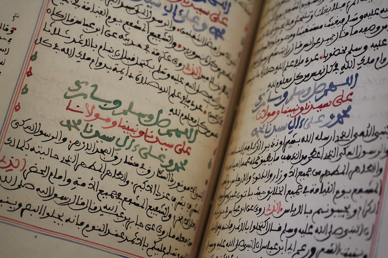 Al-Dalaïl al-nabawiya wa al-makarim al-mohamadia (Livre de prières sur le prophète) de Ahmed ben Al-Haj al-Abassi Chraïbi, 30 ramadan 1324/16 novembre 1906 - Splendeurs de l'écriture au Maroc, Manuscrits rares et inédits à l'Institut du monde arabe